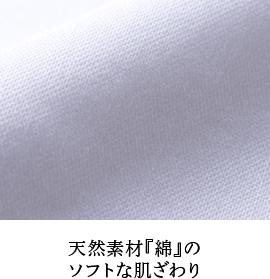 天然素材『綿』のソフトな肌ざわり