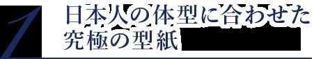 日本人の体型に合わせた究極の型紙