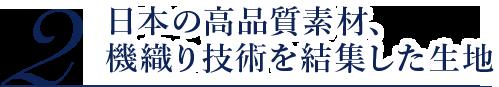 日本の高品質素材、機織り技術を結集した生地