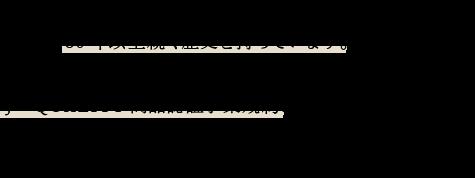 長崎県長崎市にあるメンズシャツ専門工場は、現在二代目が運営し、工場長はこの道50年のベテラン(匠)です。J∞QUALITY商品認証事業規約に定める安全・安心・コンプライアンス企業認証及び縫製企業認証条件をみたしている事を認証されている工場です。