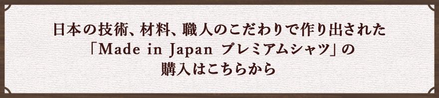 日本の技術、材料、職人のこだわりで作り出された「Made in Japan プレミアムシャツ」の購入はこちらから