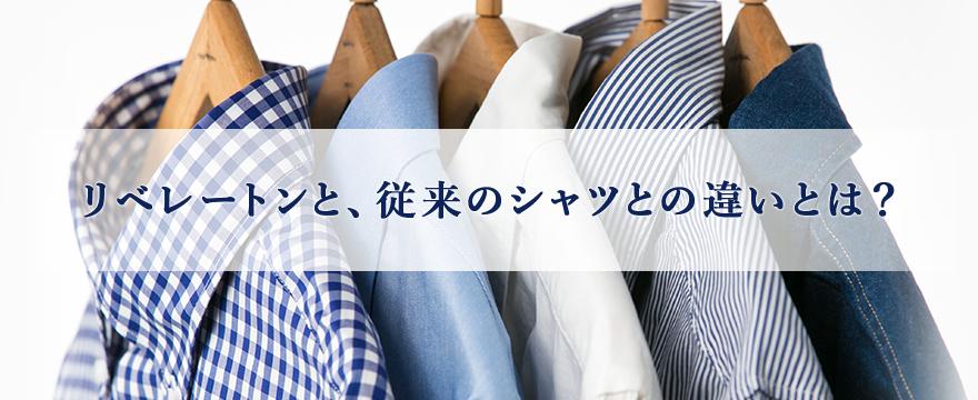 リベレートンと、従来のシャツとの違いとは?