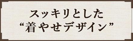 """スッキリとした""""着やせデザイン"""""""